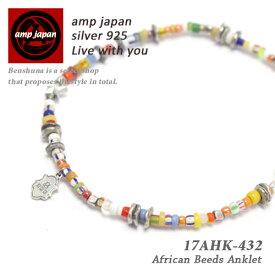 【有名デザイナーが手掛けた国産ブランド】 AMP JAPAN アンプジャパン アフリカンビーズアンクレット 『 African Beads 』 17AHK-432 / アクセサリー メンズ レディース ペア プレゼント 国産 日本製 ブランド 人気 芸能人 着用 愛用 つけっぱなし
