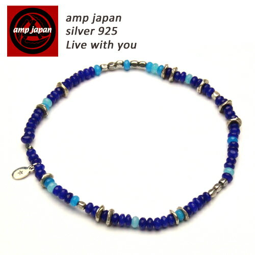 AMP JAPAN カラークオーツアンクレット 『Color Quartz Anklet』 メンズ レディース ブルー シルバーチャーム 17AHK-700 / アンプジャパン ハンドメイド アクセサリー ブランド 水晶 クォーツ 真鍮 ビーズ ペア プレゼント ラッピング つけっぱなし あんぷ 青