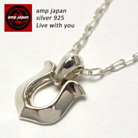 AMP JAPAN アンプジャパン 蹄鉄ネックレス 『 Horseshoe Necklace 』 メンズ レディース 17ajk-121 / ホースシュー 馬蹄 シルバー チェーン 人気ブランド アクセサリー シンプル 日本製 ペア プレゼント ギフト ラッピング