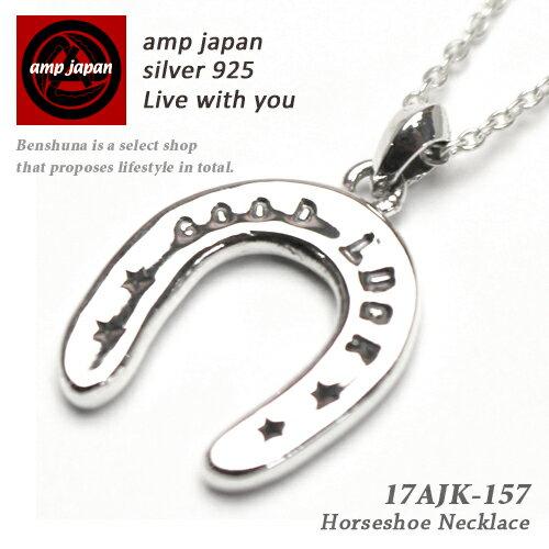 "AMP JAPAN アンプジャパン シルバーホースシューネックレス ""Good Luck Necklace"" 17AJK-157 アクセサリー 星 蹄鉄 メンズ レディース"
