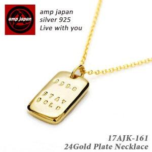 【有名デザイナーが手掛けた国産ブランド】 AMP JAPAN アンプジャパン 24K純金コーティングプレートネックレス メンズ レディース 17AJK-161 / ブランドアクセサリー プレゼント ペア 24金 ゴール