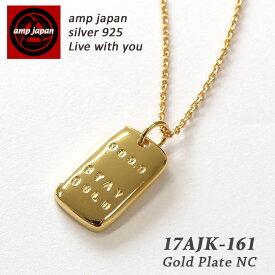 【有名デザイナーが手掛けた国産ブランド】 AMP JAPAN アンプジャパン 24K純金コーティングプレートネックレス メンズ レディース 17AJK-161 / ブランドアクセサリー プレゼント ペア 24金 ゴールドネックレス モテる 女子ウケ ゴールド シンプル