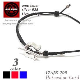 【有名デザイナーが手掛けた国産ブランド】 AMP JAPAN アンプジャパン AMP JAPAN 蹄鉄チャームブレスレット アンクレット Horseshoe Cord 17ajk-705 ユニセックス ブレスレット ホースシュー アンクレット アクセサリー ブランド 芸能人 着用 愛用 つけっぱなし