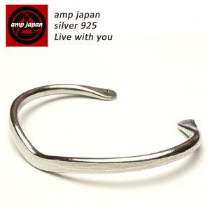 【有名デザイナーが手掛けた国産ブランド】 AMP JAPAN アンプジャパン シェイプバングル 『'V'shape Bangle』 メンズ 17AO-307 / ハンドメイド ブランド アクセサリー シルバー 真鍮 V字型 シンプル 重