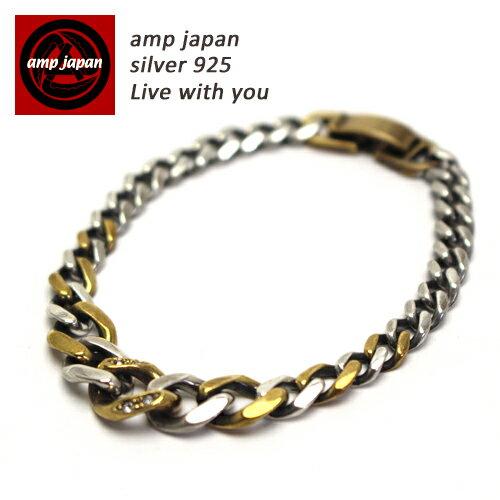 【 ポールスミス のデザイナーが手がけたブランド】 AMP JAPAN アンプジャパン 2色チェーンブレスレット 17ao-406 Gradation Cavarly Chain Bracelet -Narrow-/ AMPJAPAN アンプ ジャパン チェーン 鎖 ブラス シルバーアクセサリー 真鍮 ブレスレット 日本製