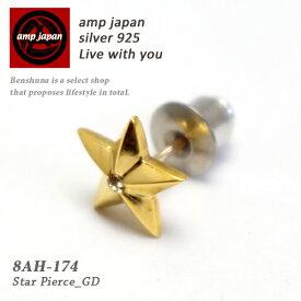 AMP JAPAN ゴールドスターピアス 『 Star Pierce GD 』 メンズ レディース ゴールド シルバー トパーズ ステンレス 8AH-174G / アンプジャパン アクセサリー ブランド 星 銀 金 18K K18 18金 耳飾り スワロフスキー クリスタル プレゼント