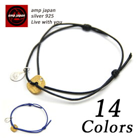 【有名デザイナーが手掛けた国産ブランド】 AMP JAPAN アンプジャパン イスラエルコードブレスレット アンクレット メンズ レディース 全14色 8am-117 / ブランド ブラック 黒 ブルー 青 つけっぱなし ブランド 人気 芸能人 着用 愛用