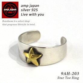 【有名デザイナーが手掛けた国産ブランド】 AMP JAPAN アンプジャパン スターピンキー&トゥリング 『Star Toe Ring』 フリーサイズ 9Ah-203 小指 足指 指輪 星 銀 真鍮 プレゼント ギフト ラッピング ブランド 芸能人 着用 愛用 ピンキーリング メンズ