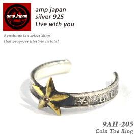 【有名デザイナーが手掛けた国産ブランド】 AMP JAPAN アンプジャパン コインピンキー&トゥリング 9Ah-205 『Coin Toe Ring』/ フリーサイズ シルバーアクセサリー 小指 足指 指輪 星 銀 真鍮 プレゼント ギフト ラッピング ブランド 人気 芸能人 着用 愛用
