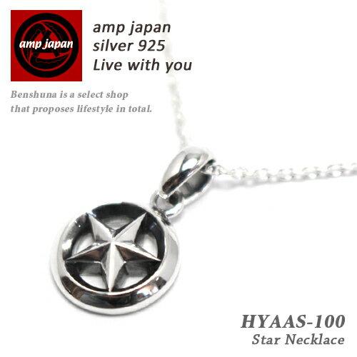 AMP JAPAN ( アンプジャパン ) トライアングルワイヤースターネックレス 『 Triangle Wire Star NC 』 HYAAS-100 / シルバー アクセサリー 銀 星 サークル 小ぶり シンプル メンズ レディース ペア プレゼント 国産 日本製