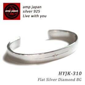 【 ポールスミス のデザイナーが手がけたブランド】 AMP JAPAN フラットシルバーダイアモンドバングル メンズ レディース HYJK-310 / アンプ ジャパン 人気ブランド アクセサリー 腕輪 銀 シンプル 日本製 ペア プレゼント ラッピング クリスマス Xmas
