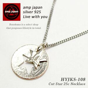 【有名デザイナーが手掛けた国産ブランド】 AMP JAPAN アンプジャパン カットスターコインネックレス メンズ レディース HYJKS-108 / 星型 星形 25セント 硬貨 シルバー 人気ブランドアクセサリー