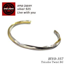 【 ポールスミス のデザイナーが手がけたブランド】 AMP JAPAN アンプジャパン トリコロールツイストバングル メンズ レディース HYO-357 / 腕輪 シルバー 銀 プレゼント ラッピング ギフト 誕生日 クリスマス ペアアクセサリー