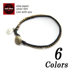 【 ポールスミス のデザイナーが手がけたブランド】 AMP JAPAN 真鍮ビーズワックスコードブレスレット メンズ レディース ブラック ブラウン レッド ブルー イエロー オレンジ 11AH-126 / アンプジャパン ペア ブランド 重ね付け 男女兼用 プレゼント ラッピング