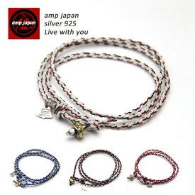 【有名デザイナーが手掛けた国産ブランド】 AMP JAPAN アンプジャパン 2Wayコードブレスレット 12ah-300 全4色/ ミサンガ つけっぱなし アンクレット 足首 ペア 男女兼用 プレゼント ラッピング