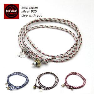 【有名デザイナーが手掛けた国産ブランド】 AMP JAPAN アンプジャパン 2Wayコードブレスレット 12ah-300 全4色/ ミサンガ つけっぱなし アンクレット 足首 ペア 男女兼用 プレゼント ラッピング ブ