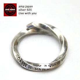 【 ポールスミス のデザイナーが手がけたブランド】 AMP JAPAN アンプジャパン ツイストリング 13aj-385 AMPJAPAN アンプ シルバーリング アンティークリング シルバーアクセサリー シルバー リング アンティーク メンズ レディース