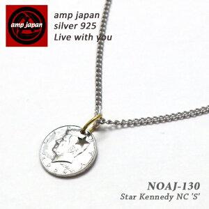 【有名デザイナーが手掛けた国産ブランド】 AMP JAPAN アンプジャパン 50¢ケネディコインネックレスネックレス 『 Star Kennedy NC 'S' 』 NOAJ-130 / AMPJAPAN アクセサリー スター 星 小ぶり ペア プレ