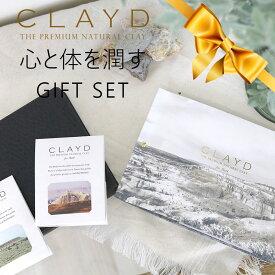 CLAYD クレイド ギフトセット / ウィークブック + ワンタイム / クレイ 入浴剤 30g×2袋 2回分 泥 パック デトックス リラックス プレゼント ギフト 贈り物 天然成分100% 紫外線ケア