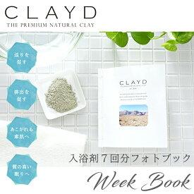 【フォトブック付きでギフト映え!】 CLAYD クレイド ウィークブック通常版 / クレイ入浴剤 30g×7袋 約7回分 泥 パック デトックス リラックス プレゼント ギフト 贈り物 天然成分100% オーガニック アトピー 敏感肌