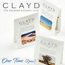 【メール便ご利用で送料100円!】 CLAYD クレイド 高品質クレイ入浴剤 ワンタイム(2個) 30g×2袋 2回分 泥 パック …
