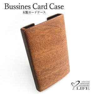 【 名刺入れ 木製ケース】 LIFE ライフ 木製カードケース dz-card-17 / リアルウッド 刻印 名入れ 名前 ハンドメイド オーダーメイド 日本製 父の日 誕生日 成人祝い 就職祝い