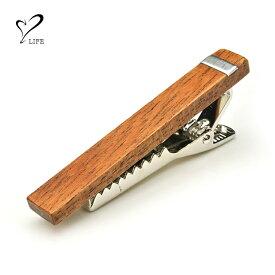 【 リアルウッドのネクタイピン 】 LIFE ライフ 木製ネクタイピン tiepin-b / リアルウッド マホガニータイピン ビジネスグッズ ネクタイ 木製 ハンドメイド オーダーメイド 日本製 父の日 誕生日 成人祝い 就職祝い
