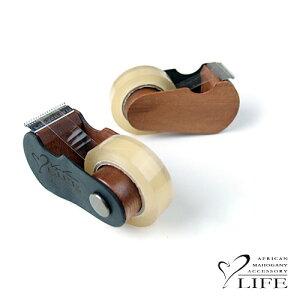 LIFE (ライフ) 木製スモールテープカッター 全3色 ブラック ダークブラウン キャメル ウッド雑貨 刻印 名入れ 天然木 修理保証 プレゼント ギフト ラッピング 誕生日 クリスマス 父の日