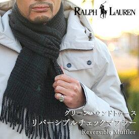 RALPH LAUREN ラルフローレン リバーシブルチェックマフラー PC0607 / POLO ポロ ラルフローレン イタリア製 グレンチェック 千鳥 グリーン 大人 男性 ギフト プレゼント 誕生日 クリスマス ラッピング ビジネス カジュアル