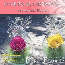 ピュアフラワー p-pa ガラスポットフラワー / プリザーブドフラワー ギフト お祝い 女性へのギフト 枯れない花 お手入れ不要 母の日 プレゼント 贈り物 ギフト ラッピング