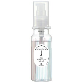 【公式】アメニモ H2O バランスケア ヘアオイル|amenimo(くせ毛 ヘアオイル)