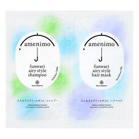 【公式】アメニモ ふんわりエアリースタイル シャンプー&ヘアマスク 1dayお試し|amenimo(ペタ髪、シャンプー、ヘアマスク)