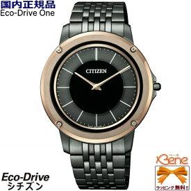 [新品!正規品/送料無料]CITIZEN シチズン Eco-Drive One/エコ・ドライブ ワン 世界最薄 薄さ2.98mm アナログ式光発電時計 メンズソーラーウォッチ ステンレス サファイアガラス ブラック×ピンクゴールド AR5054-51E