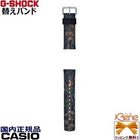 '19-6[新品!正規品]時計と同時購入で送料無料♪CASIO ウォッチバンド G-SHOCK GA-2000シリーズ用 カモフラージュ柄 クロスバンド BANDGS01B-3JR