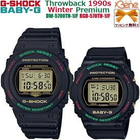 '19-11[正規品/送料無料]CASIO G-SHOCK&BABY-G/カシオ ジーショック&ベビージー Throwback 1990s ウィンタープレミアム ラウンドデジタル メンズ レディース ペア ブラック×レッド×グリーン DW-5700TH-1JF BGD-570TH-1JF