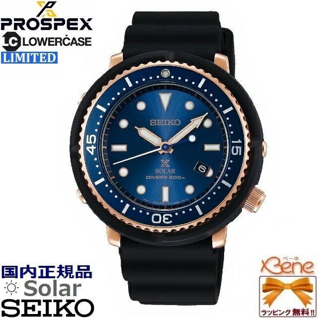 [希少!正規限定品/送料無料] SEIKO PROSPEX/プロスペックス Diver Scuba/ダイバースキューバ Limited:Produced by LOWERCASE ジェンダーレス アナログ ソーラー 200m潜水用防水 ステンレス シリコン ブラック×ブルー×ローズゴールド STBR008