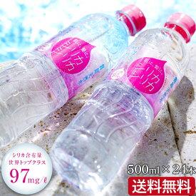 【公式/送料無料】シリカシリカ500ml24本 シリカ水 ミネラルウォーター 国産天然水 シリカ(ケイ素)の含有量97mg/L世界最高水準!