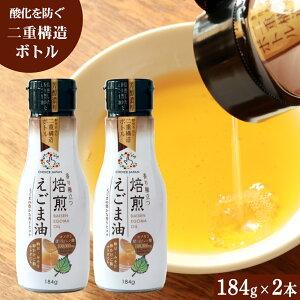 焙煎えごま油184g×2本 酸化防止二重構造ボトル 無添加 オメガ3が豊富 送料無料 エゴマ油 荏胡麻 えごまオイル