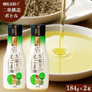 生絞りえごま油184g×2本 酸化防止二重構造ボトル 無添加 オメガ3が豊富 送料無料 エゴマ油 荏胡麻 えごまオイル