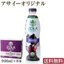 【送料無料】Zola有機アサイー オリジナル 946ml×8本 アサイー果汁91% 有機JAS認定商品 砂糖不使用 ゾラ