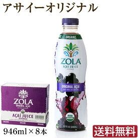 【送料無料/ママ割】Zola有機アサイー オリジナル 946ml×8本 アサイージュース アサイー果汁91% 有機JAS認定商品 砂糖不使用 ゾラ