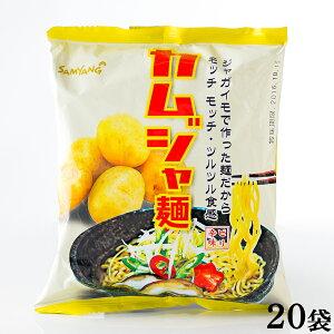 カムジャ麺118g×20袋【送料無料】じゃがいも麺 じゃが芋ラーメン 三養食品