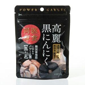 高麗黒にんにく50g×5袋【送料無料】無添加・無着色 熟成黒ニンニク