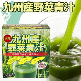 九州産野菜青汁(3g×80包)送料無料 原料はすべて九州産 乳酸菌配合