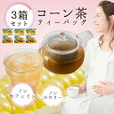 コーン茶300g(10g×30包入)×3箱 ノンカロリー ノンカフェイン とうもろこし茶 水出し 煮出し お湯だし 送料無料