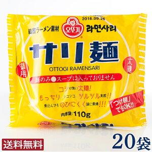 サリ麺110g×20袋【送料無料】サリメン 鍋用ラーメン オットギ ラーメンサリ 韓国ラーメン インスタントラーメン