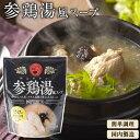 参鶏湯風スープ400g×2袋【送料無料】サムゲタン コラーゲンたっぷり