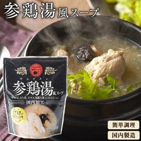 参鶏湯風スープ400g×5 サムゲタン コラーゲンたっぷり