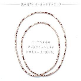 【全品ポイント10倍】 あす楽 限定15本 淡水真珠ピンククラシックカラー×ガーネットネックレス100センチロングで胸元すっきりエレガント。手首にぐるぐるっと巻き付けて、しゃらしゃら華やかエレガント。 誕生石 1月 6月