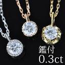 鑑付 ダイヤモンド ネックレス シェルタ レディース シンプル ジュエリー アクセサリー 一粒ダイヤ 18金 k18 0.3ct ギフト プレゼント …